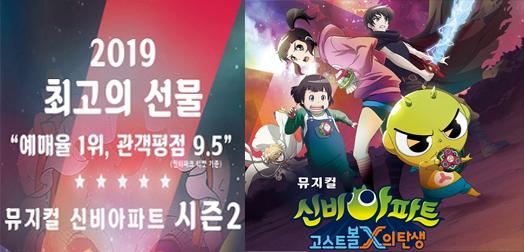 [S석50%할인]뮤지컬 신비아파트 시즌2 - 인천