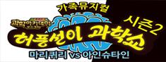 [주말60%할인]가족뮤지컬 <허풍선이 과학쇼 시즌2>