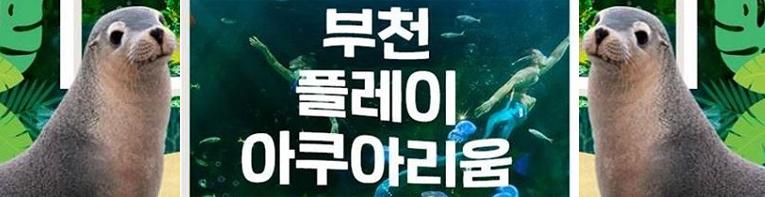 [7월특가/단독 14,500원]플레이 아쿠아리움 부천