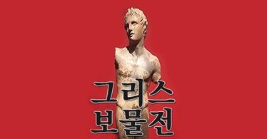 [여름방학 특별할인] 그리스 보물전 - 주말반