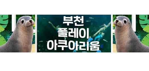 [단독 14,500원]플레이 아쿠아리움 부천