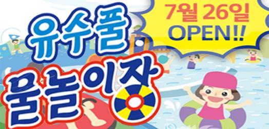[평일1만원]유수풀 물놀이장(장흥자연휴양림)