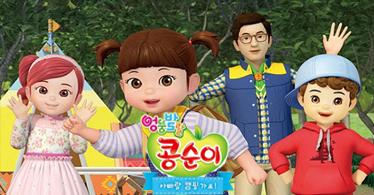 R석55%할인]NEW 뮤지컬 콩순이〈아빠랑 캠핑가요!〉- 성남