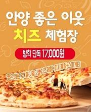 [여름방학특가]안양 좋은이웃 치즈체험+피자체험+스파게티 점심