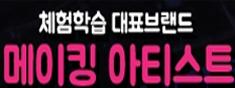 [케이팝 댄서,뮤지컬 배우,디자이너체험]메이킹 아티스트