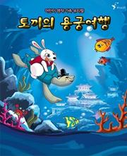 [회원50%할인]어린이 가족뮤지컬 <토끼의 용궁여행>