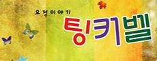 """[회원50%할인]요정이야기 """"팅커벨""""(인천)"""