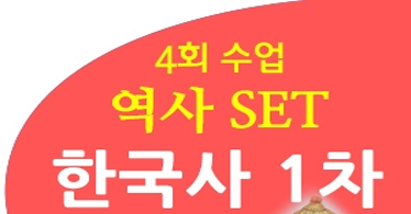 [3~6학년] 한국사 1차 (선사시대~삼국시대) ★ 4회 수업 ★