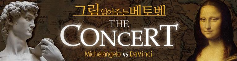 그림 읽어주는 베토벤 The Concert 미켈란젤로vs 다빈치