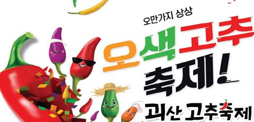 충북]괴산 고추축제+산막이옛길+고추장만들기체험