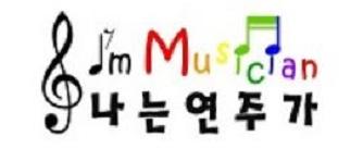 [회원38%할인]나는연주가_뮤직플레이콘서트