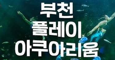 [9월특가/단독 14,500원]플레이 아쿠아리움 부천