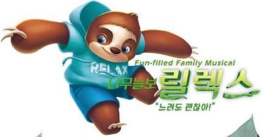 [조기예매 73%할인]어린이 뮤지컬 <나무늘보 릴렉스>_코엑스아트홀