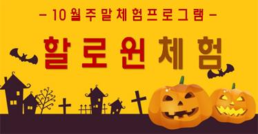 [10월주말체험]세계다문화박물관 - 할로윈체험