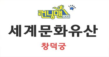[초등전학년] 런닝맨! 세계문화유산 - 창덕궁