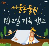 서울동물원 1박 2일 캠프