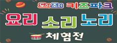 [주말특가] 도이조이키즈파크 요리소리노리 체험전