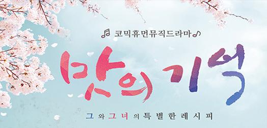 [주말47%할인] 2019 그녀를 위한 기억의 맛 뮤직드라마 <맛의기억>
