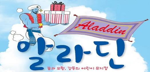 [얼리버드특가75%할인]어린이 뮤지컬 <알라딘>