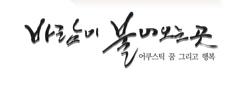 [R석34%할인]뮤지컬, 바람이 불어오는 곳 (서울)