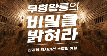 [역사 여행] 무령왕릉의 비밀을 찾아라