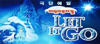 [VIP석64%할인]어린이뮤지컬 렛잇고2 (대전)