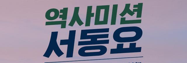 [역사 여행] 역사미션 서동요