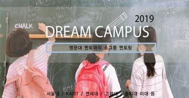 [서울대학교] 2019 Season7 드림캠퍼스 1:5 캠퍼스멘토링