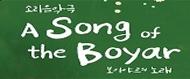 [회원60%할인] 소리음악극 보이야르의 노래