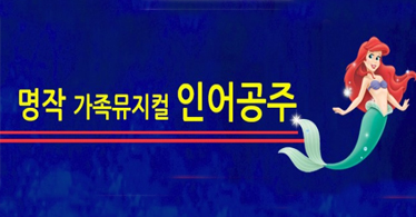 [회원45%할인]가족라이브뮤지컬 인어공주
