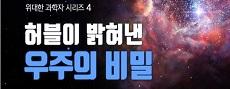 [초등4학년이상]허블이 밝혀낸 우주의 비밀 <허블특강>