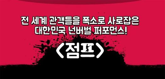 [S석특별할인]점프(명보아트홀)