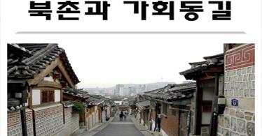 [초2~6] 북촌과 가회동길-북촌8경