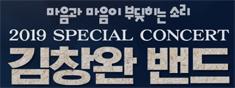 [S석30%할인]김창완 밴드의 뭉클콘서트 (인천)