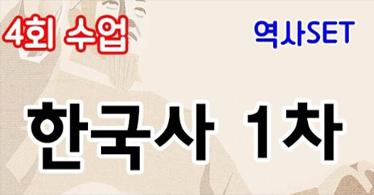 [4회수업] 한국사 1차 (선사~삼국시대)