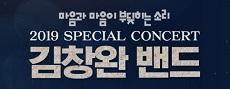 [VIP석20%할인]김창완 밴드의 뭉클콘서트 (인천)