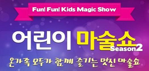 [회원50%할인]어린이 마술콘서트