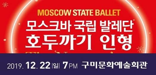 [A석20%할인]모스크바 국립 발레 호두까기인형 (구미)