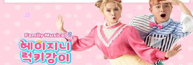 [S석54%할인]패밀리뮤지컬 헤이지니&럭키강이 시즌2 비밀의 문(인천)