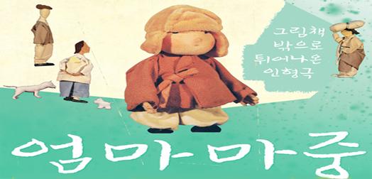 [회원할인가] 인형극 엄마 마중