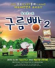 [주말48%할인]동요콘서트 구름빵 시즌2