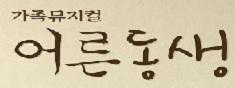 [평일60%할인]뮤지컬 어른동생(대학로)