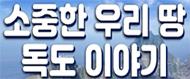 [초등전학년/4천원할인] 소중한 우리 땅 독도 이야기 - 독도체험관