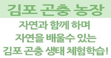 [가족체험]김포곤충농장 생태체험학습