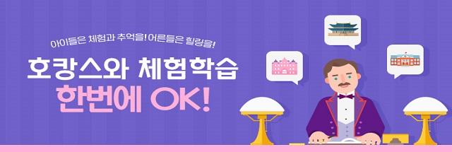 [회원73%할인]슈퍼빼꼼의 동화여행-부천