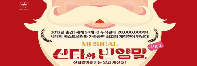[한정70%특가할인] 뮤지컬 산타와 빈양말