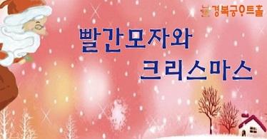 [회원60%할인]크리스마스 특선 뮤지컬 빨간 모자와 크리스마스