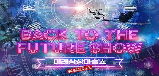 [회원 50%할인] 미래상상마술쇼