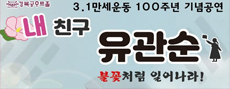 [아이1만원]역사체험뮤지컬 <내 친구 유관순>
