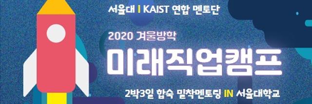 [2020년 2박3일] 9기 겨울방학미래직업캠프